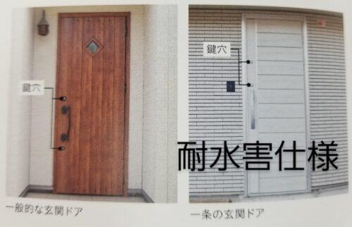 耐水害住宅玄関ドア